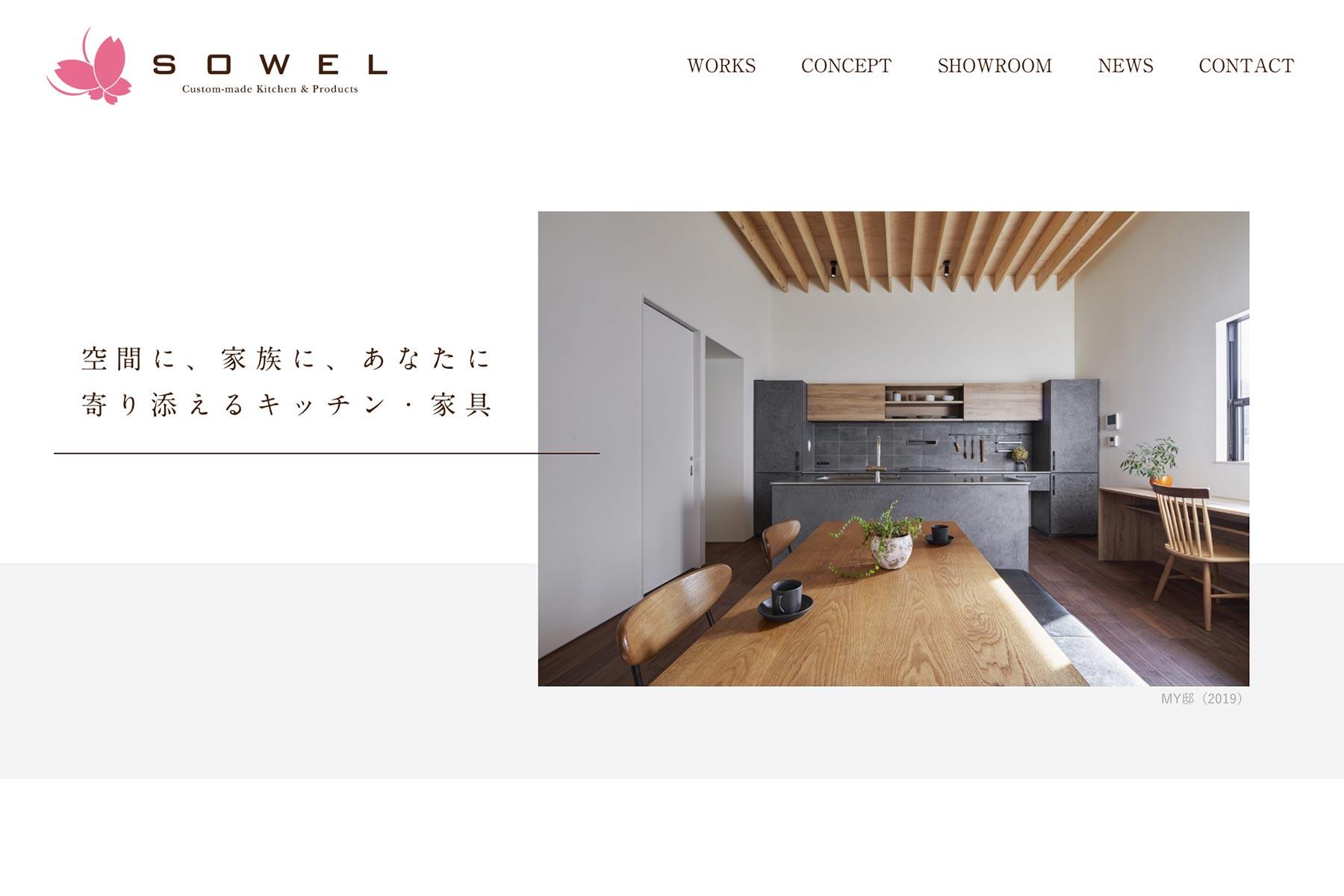 SOWEL Webデザイン PC