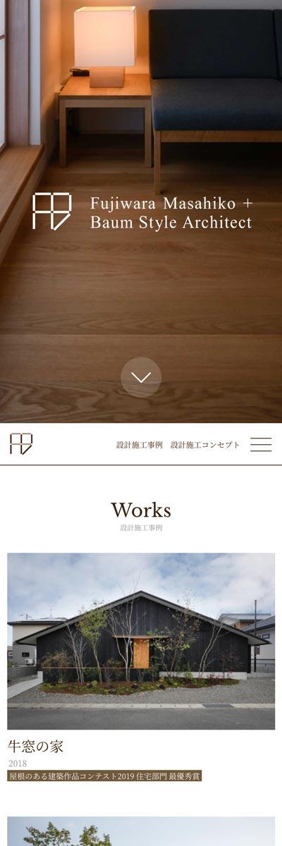 バウムスタイルアーキテクト Webデザイン スマホ