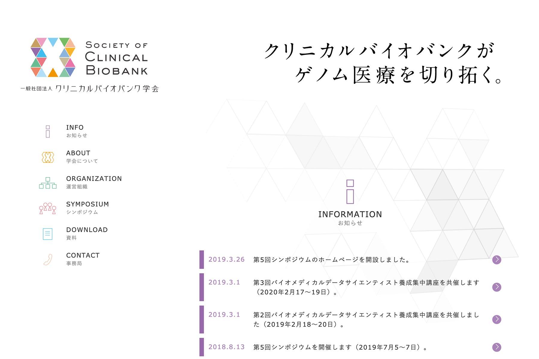 クリニカルバイオバンク学会 Webデザイン PC