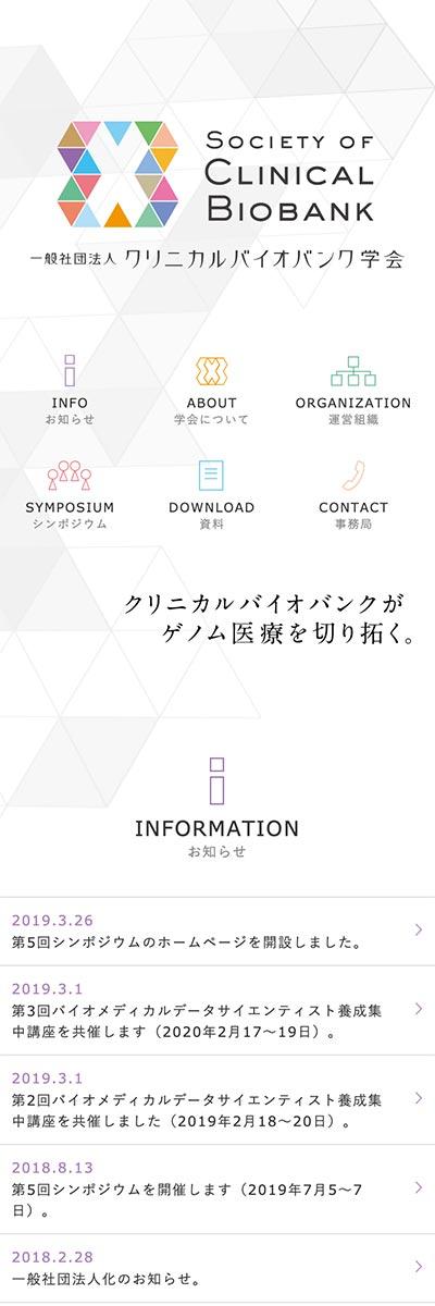 クリニカルバイオバンク学会 Webデザイン スマホ