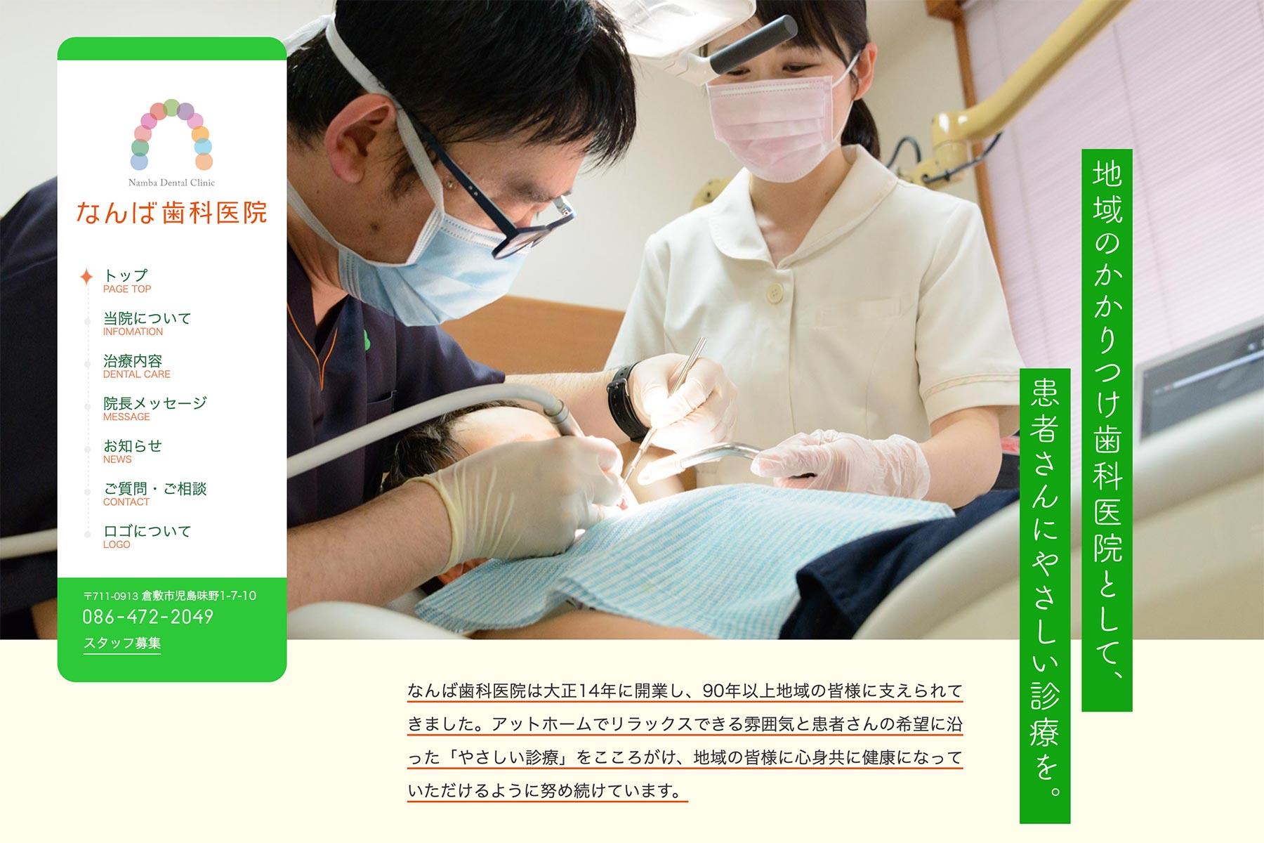 なんば歯科医院 Webデザイン PC