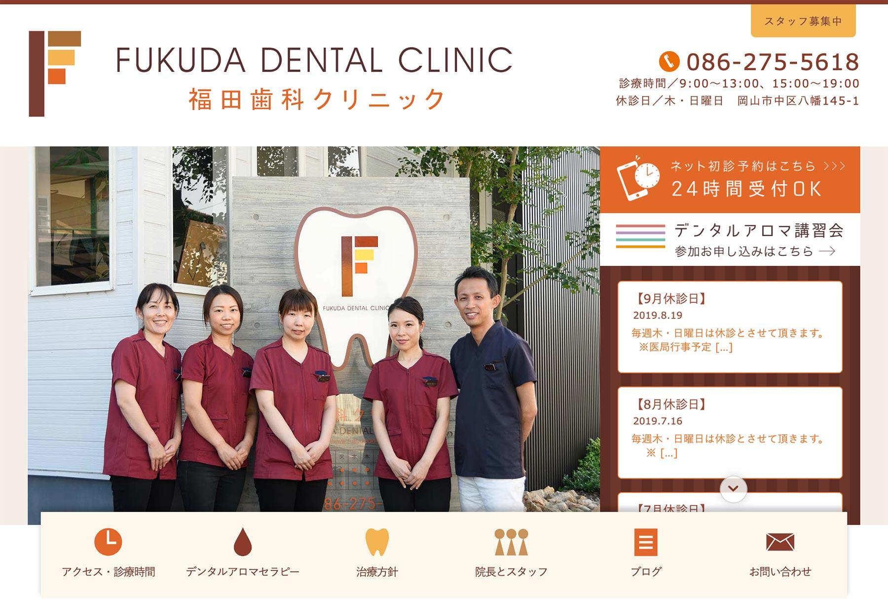 福田歯科クリニック Webデザイン PC