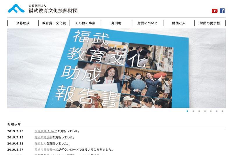 福武教育文化振興財団
