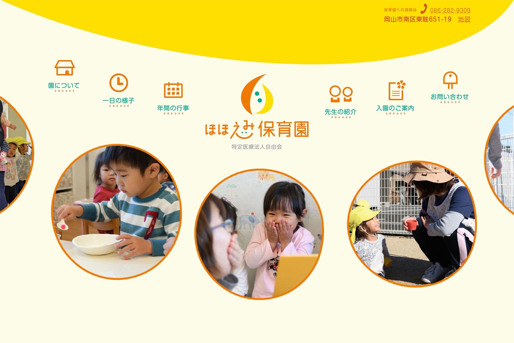 ほほえみ保育園 Webデザイン PC
