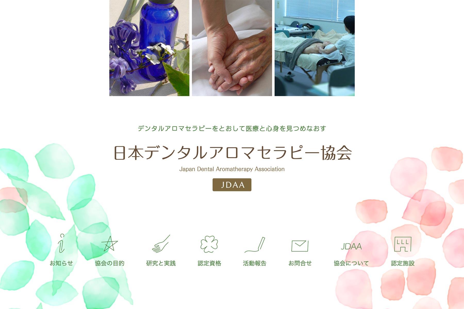 日本デンタルアロマセラピー協会 Webデザイン PC