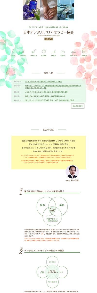 日本デンタルアロマセラピー協会 Webデザイン スマホ