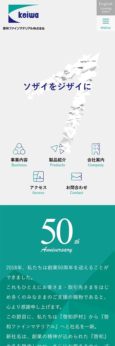 啓和ファインマテリアル Webデザイン スマホ