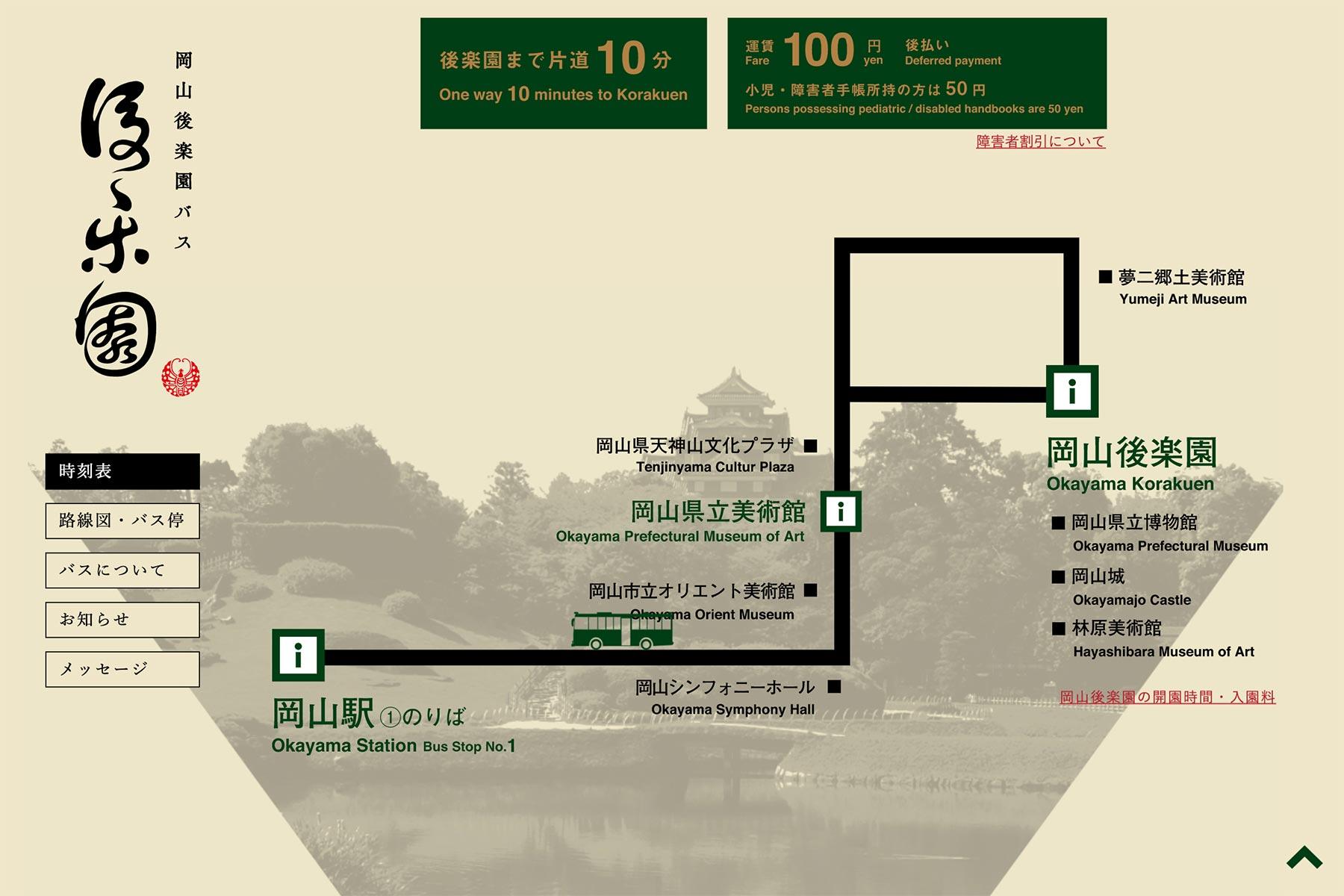 岡山後楽園バス Webデザイン PC