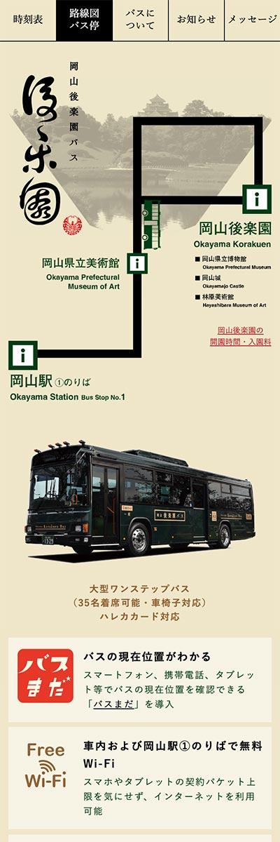 岡山後楽園バス Webデザイン スマホ