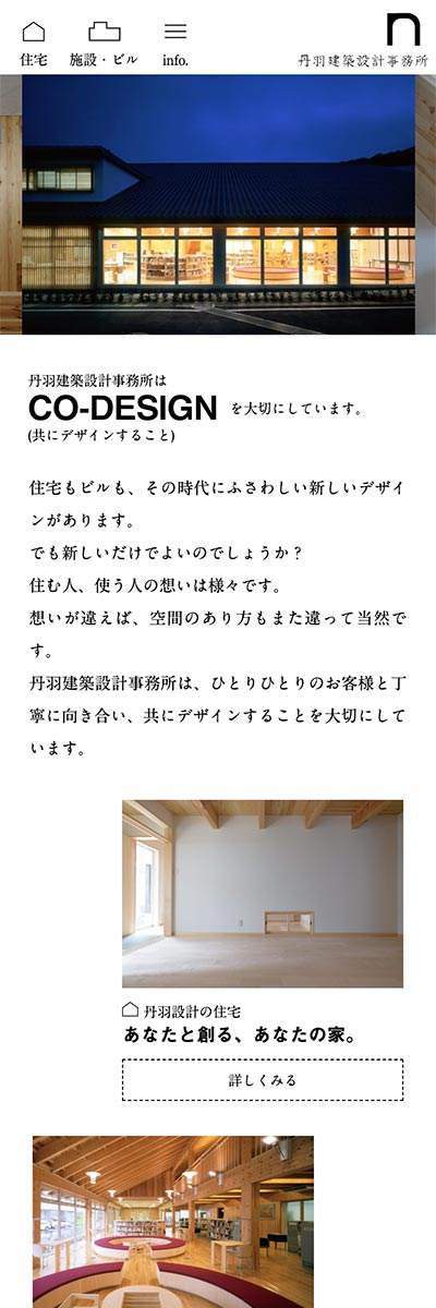 丹羽建築設計事務所 Webデザイン スマホ