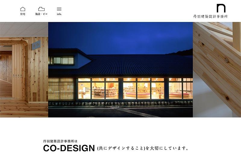 丹羽建築設計事務所