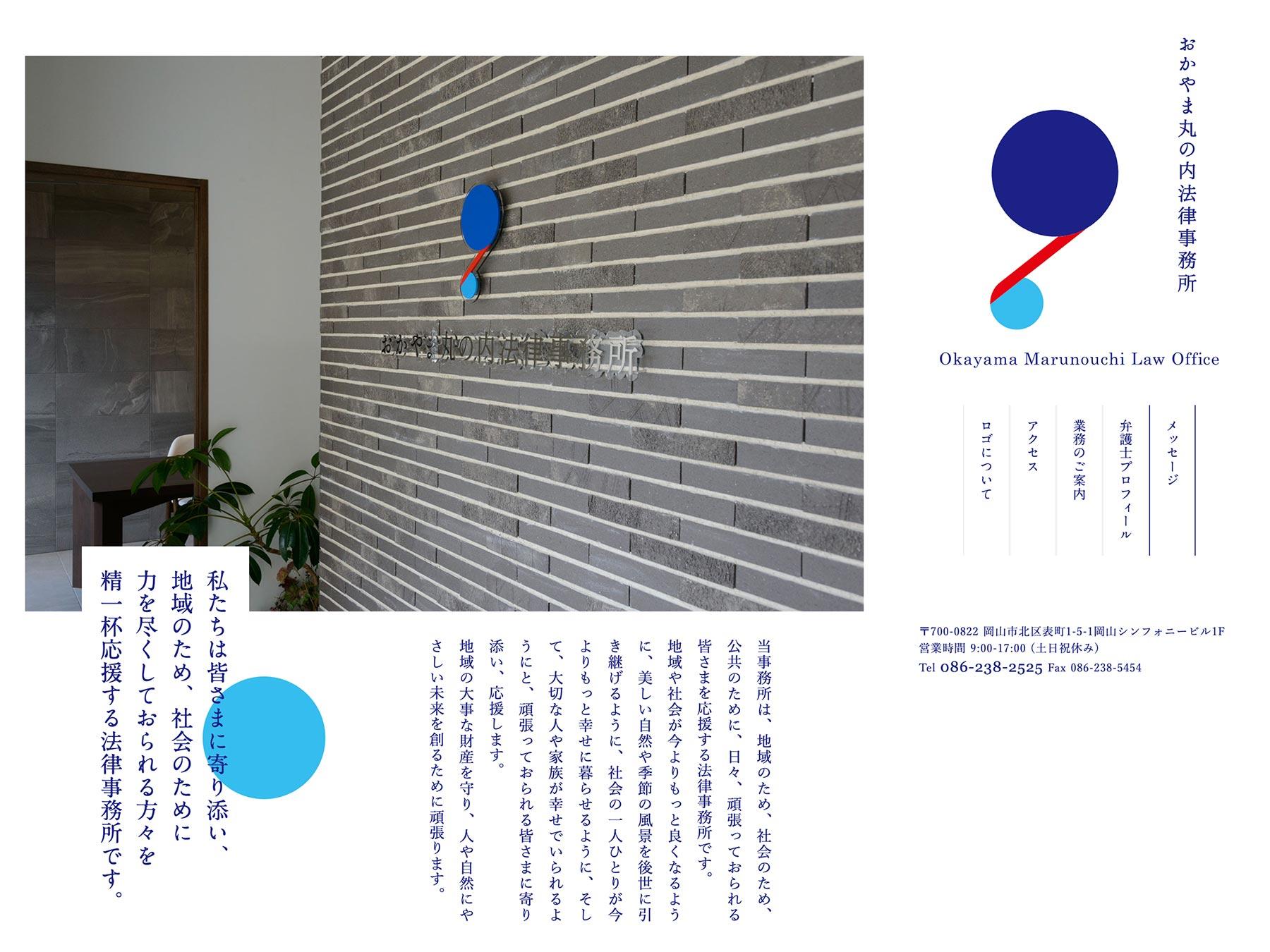 おかやま丸の内法律事務所 Webデザイン PC