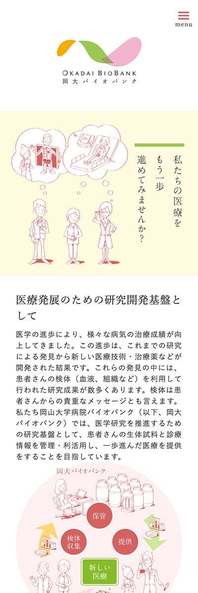 岡大バイオバンク Webデザイン スマホ