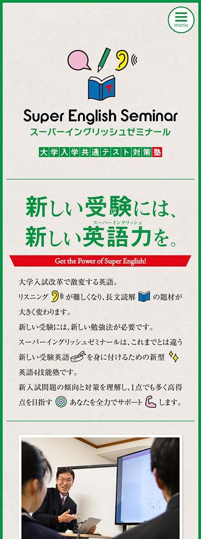 Super English Webデザイン スマホ