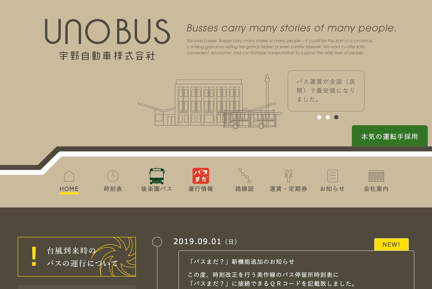 宇野バス Webデザイン PC