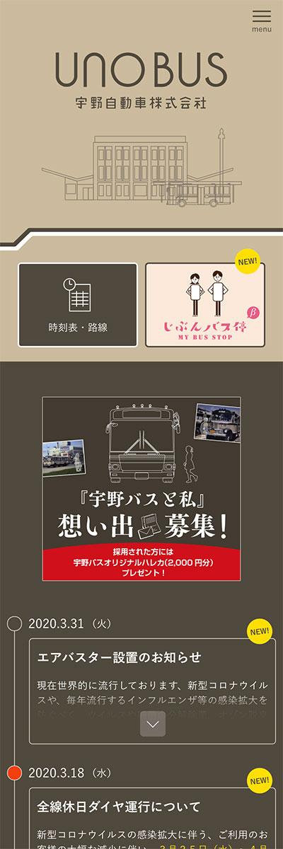 宇野バス Webデザイン スマホ
