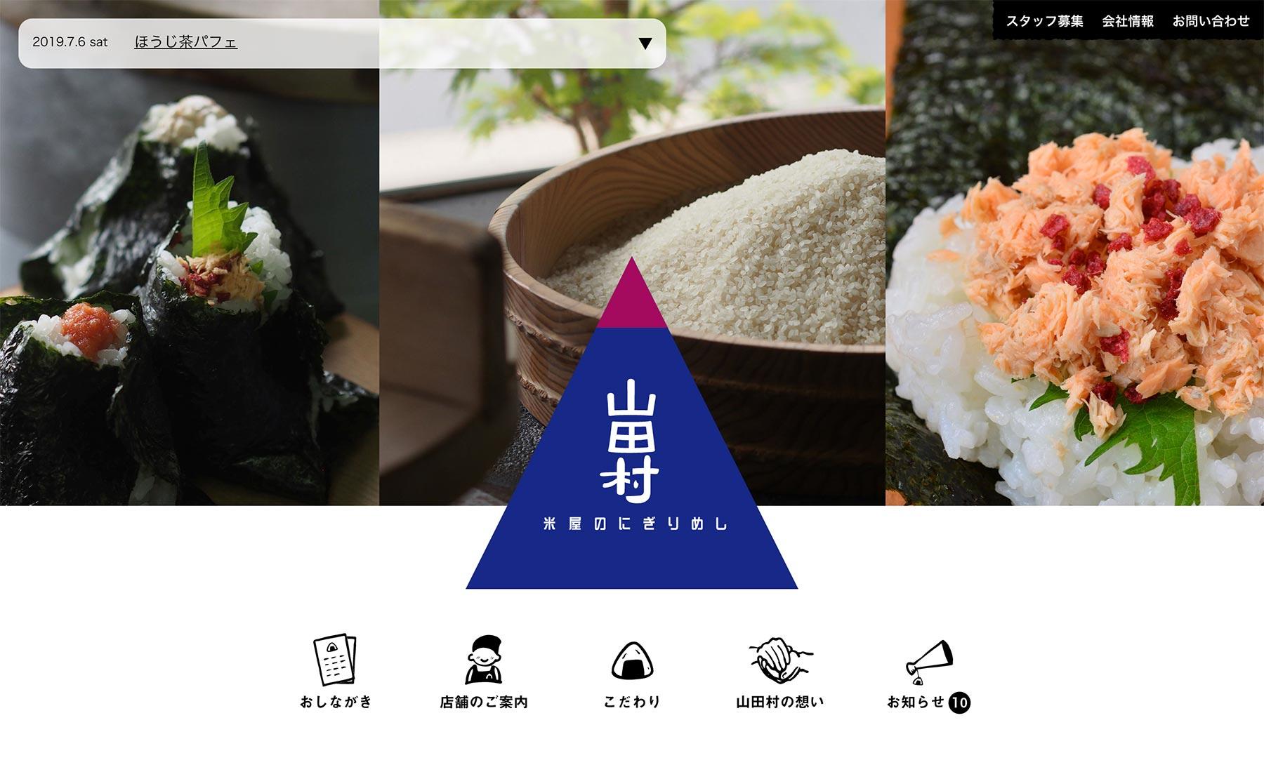 山田村 Webデザイン PC