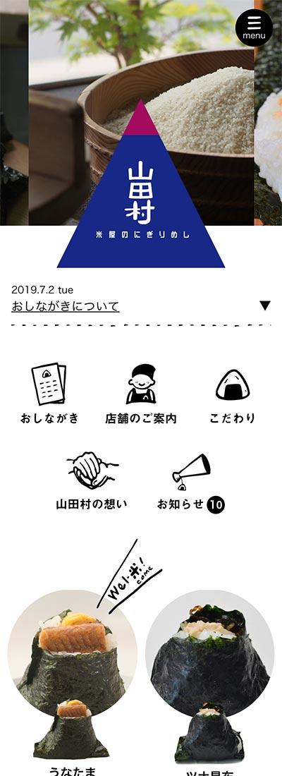 山田村 Webデザイン スマホ