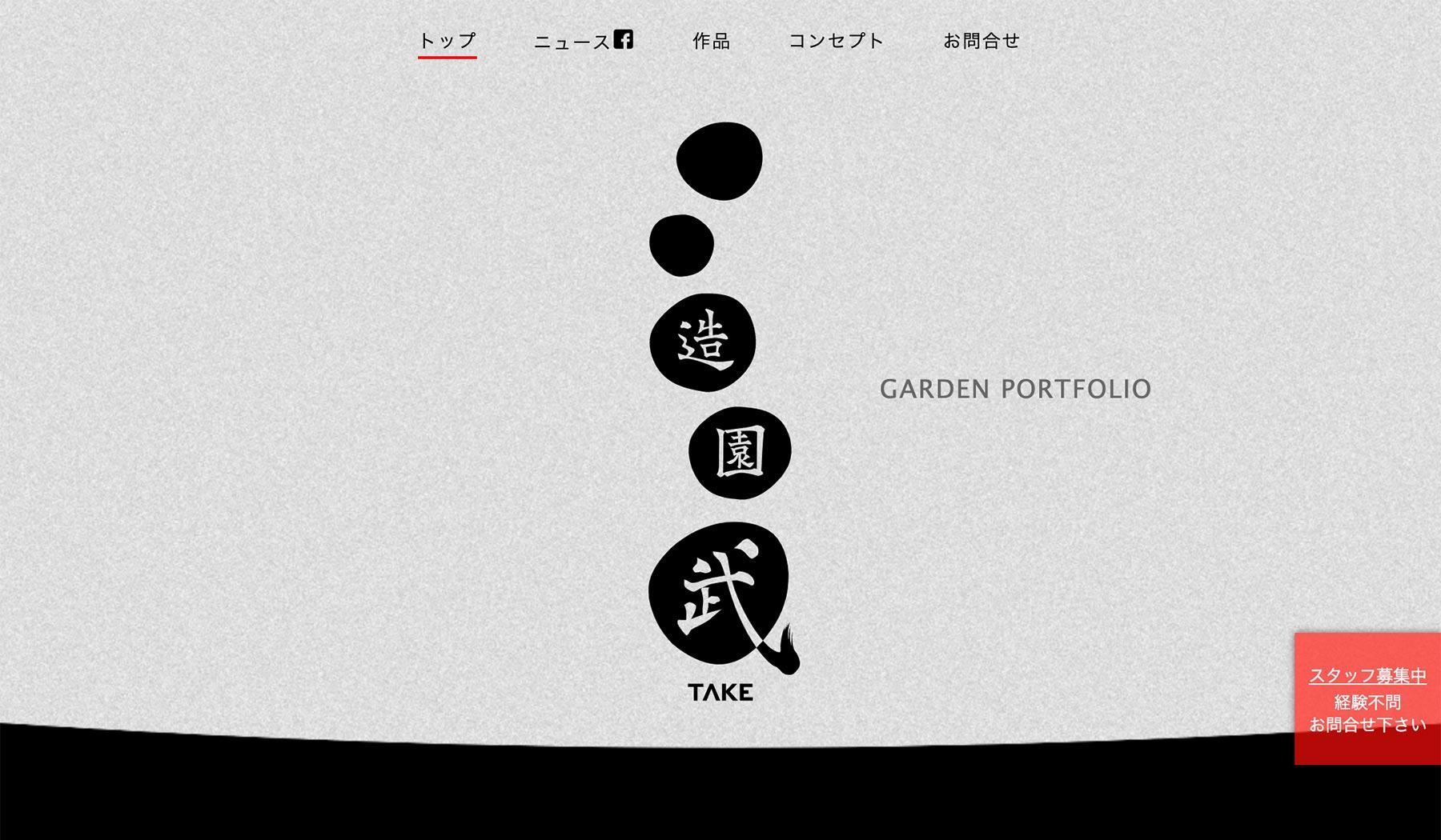 造園武 Webデザイン PC