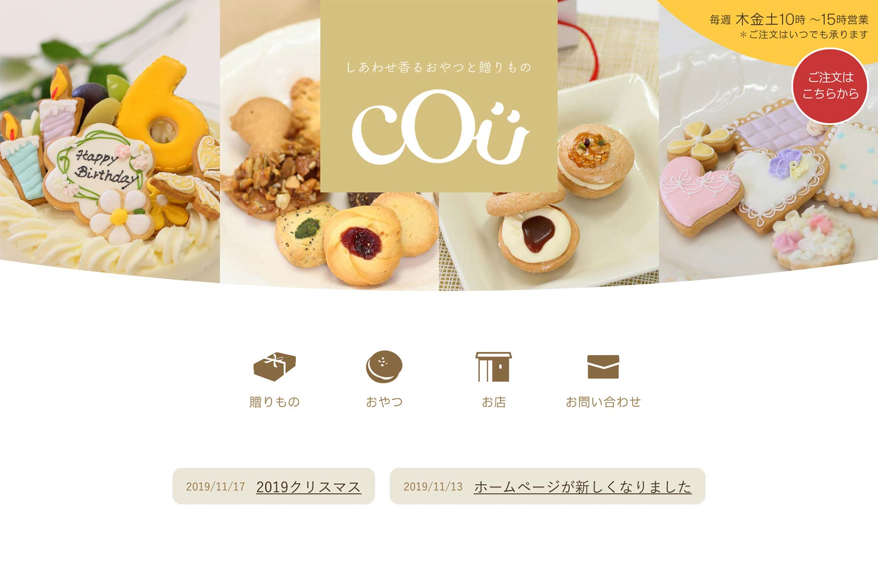 Cou Webデザイン PC