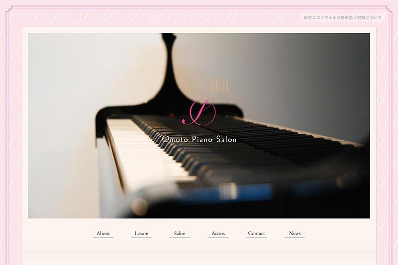 おおもとピアノサロン